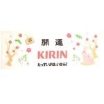 Tenugui Kirin